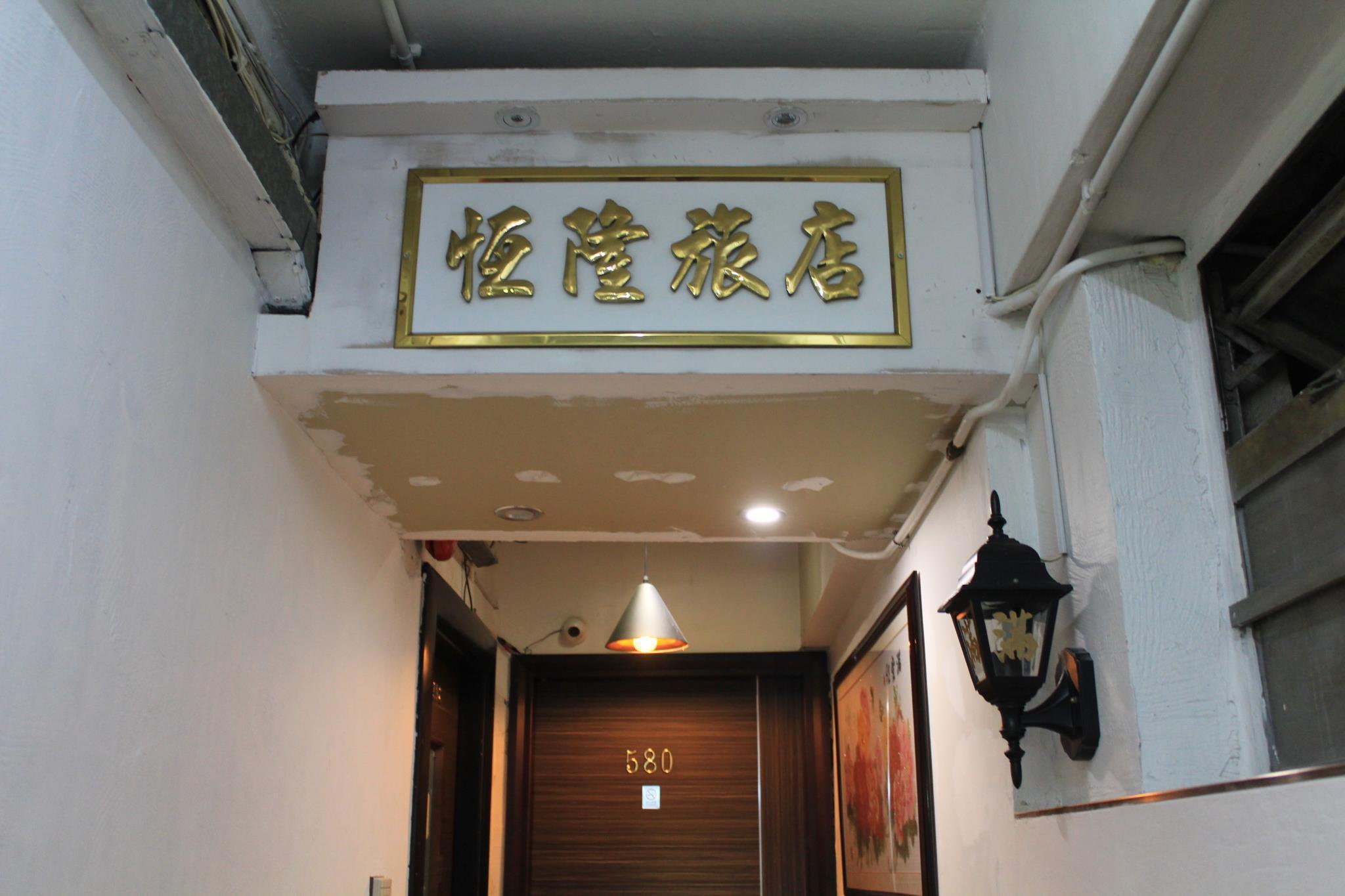 Hang Yat Hotel