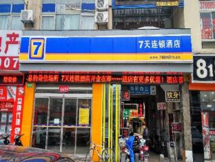 7 Days Inn Shanghai Songjiang University Town Branch