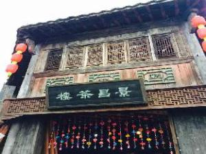 Huangshan Xiuli Huizhou Boutique Culture Manor Hotel
