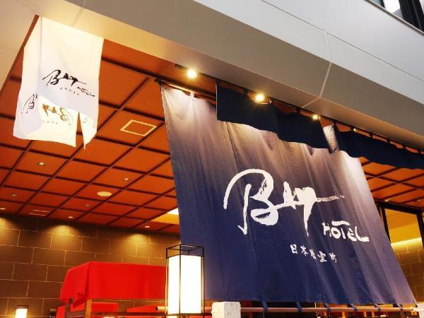 Nihonbashi Muromachi Bay Hotel Tokyo