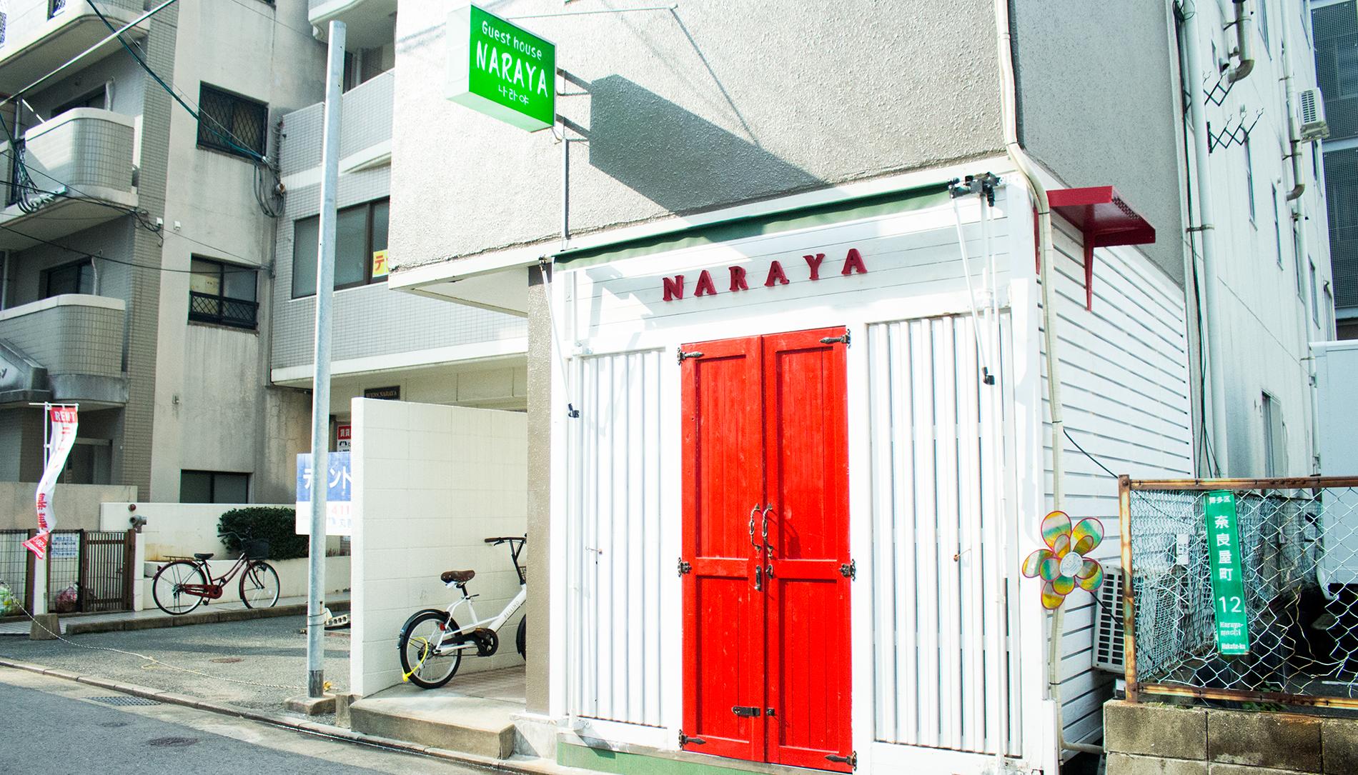 Fukuoka Guest House Naraya