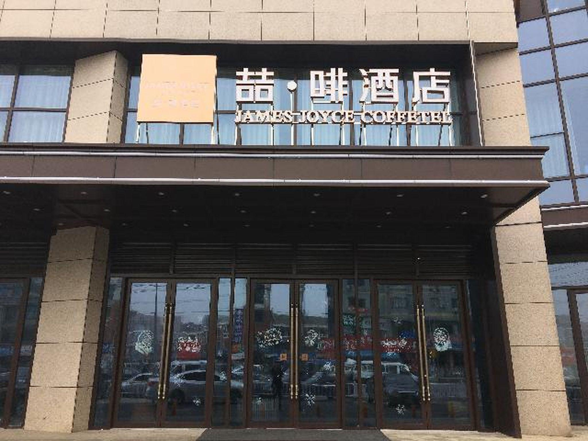 James Joyce Coffetel Kunshan Yangcheng Lake Branch