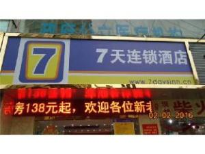 7 Days Inn Shenzhen Shawei Subway Station Branch