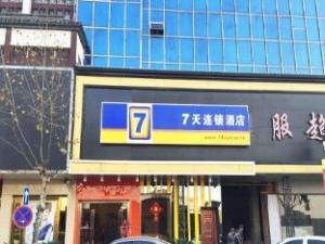 7 Days Inn Huzhou Nanxun Guzhen Branch