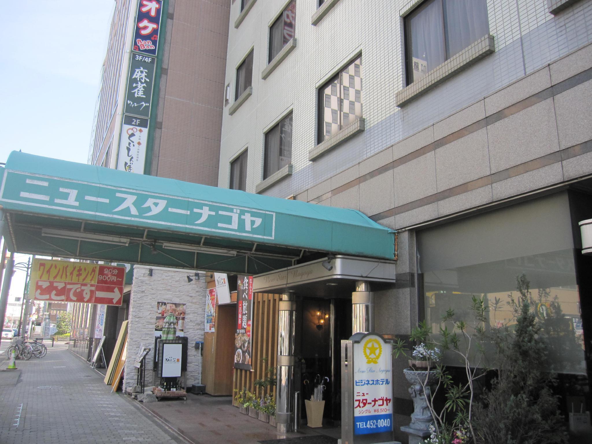 Business Hotel New Star Nagoya