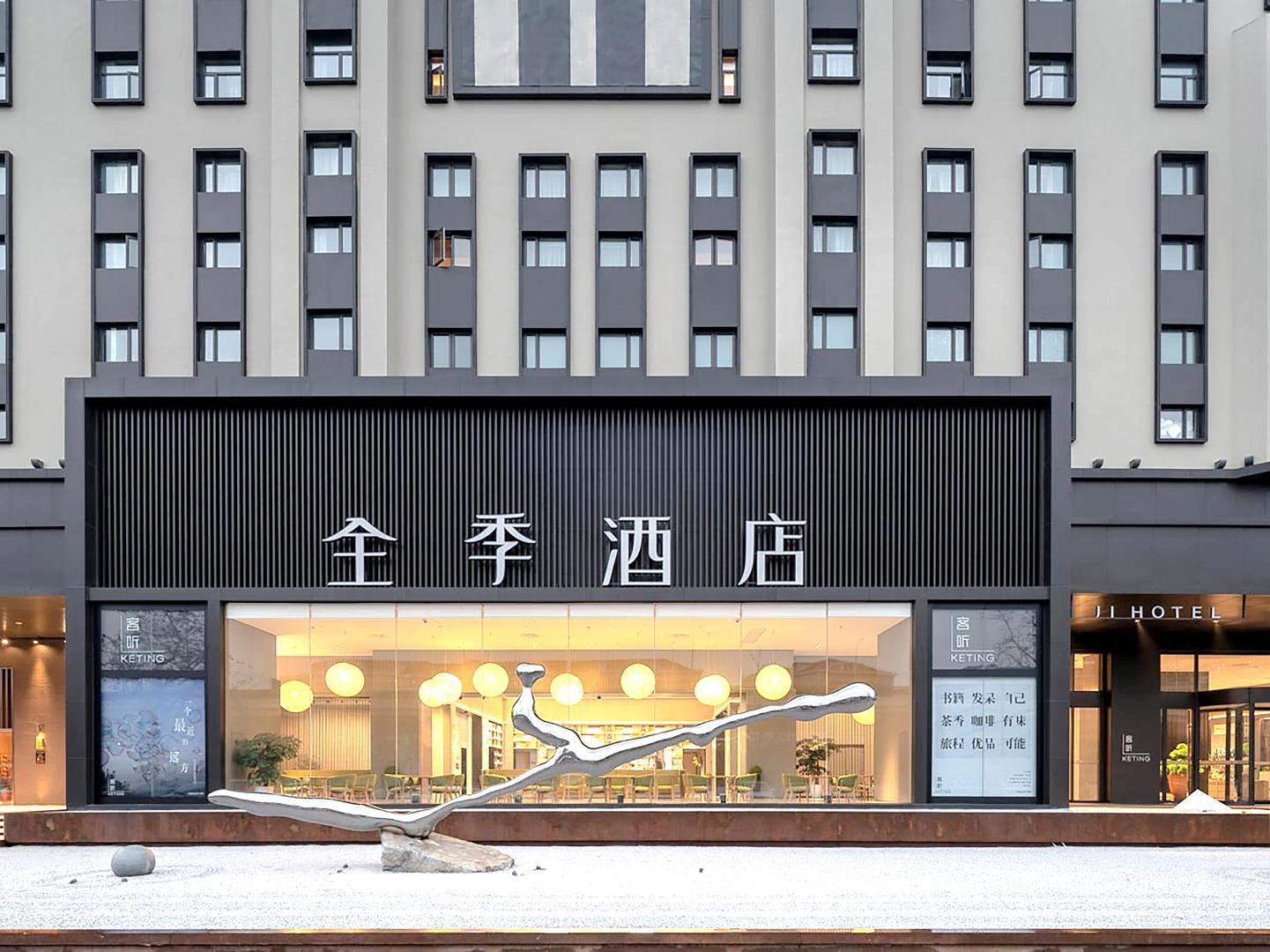 JI Hotel Shanghai Hongqiao Center