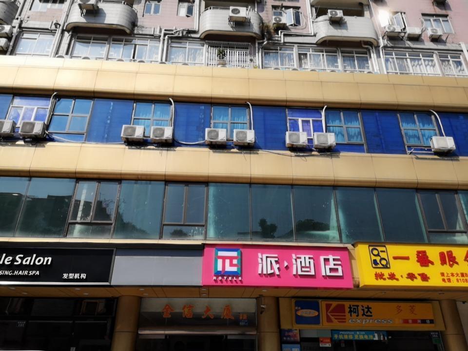 PAI Hotels Guangzhou Ximenkou Metro Station
