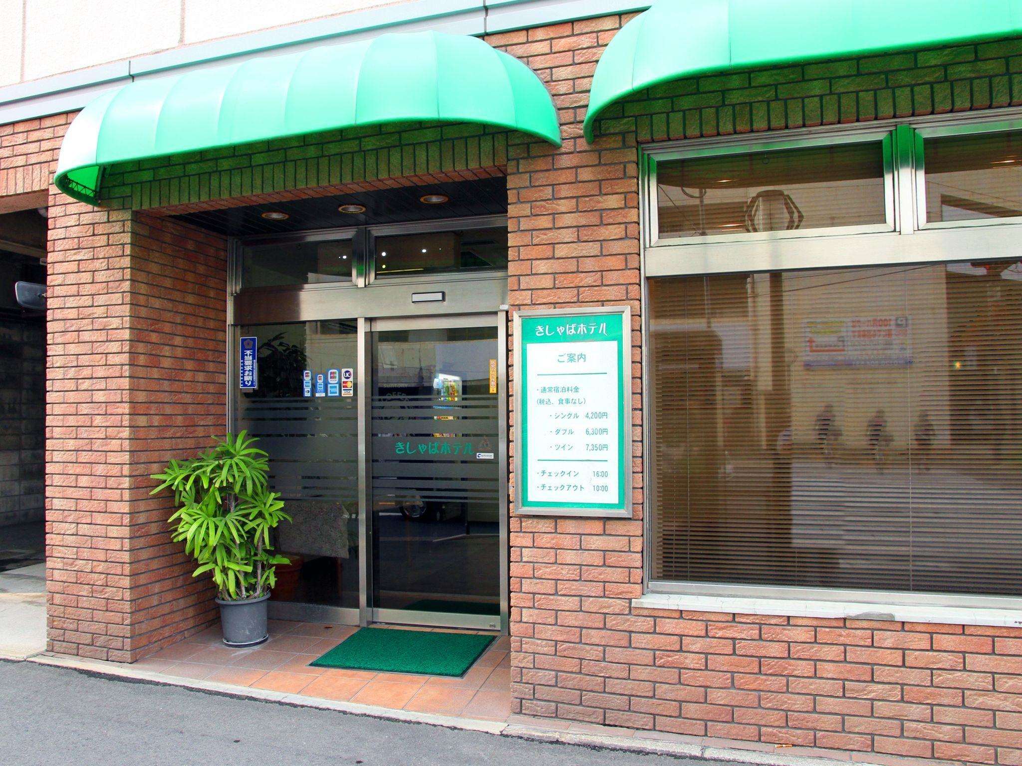 Kisyaba Hotel