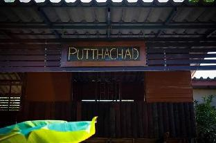 [ペッチャブリー]一軒家(45m2)| 1ベッドルーム/2バスルーム PC' Homestay(PutthaChad)