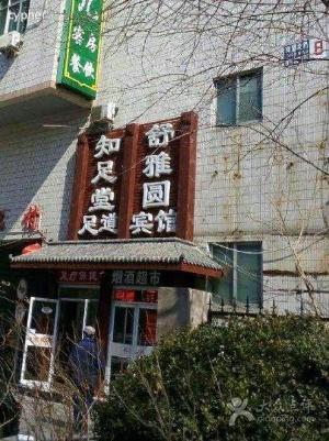 Beijing Shuyayuan Inn