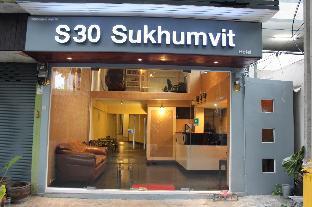 S30 Hotel โรงแรมเอส 30