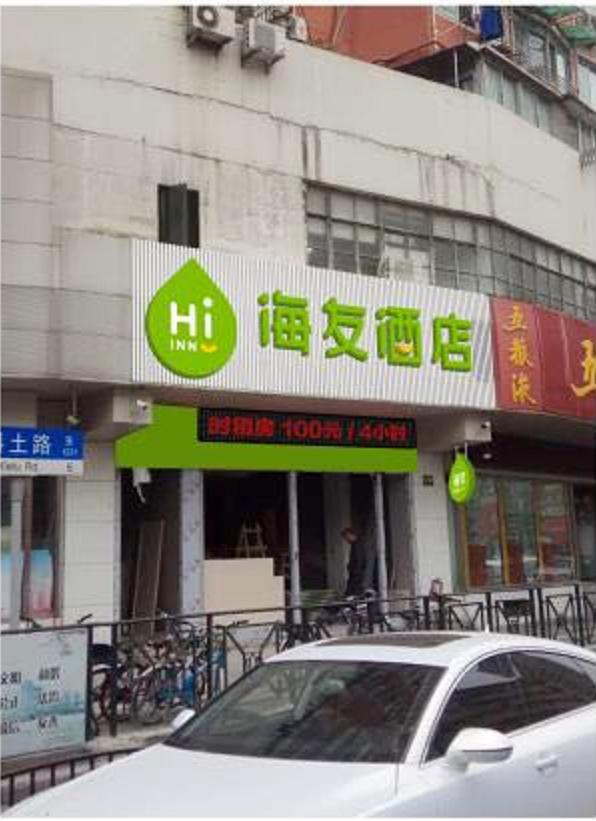 Hi Inn Shanghai Xuhui Jiashan Road Metro Station