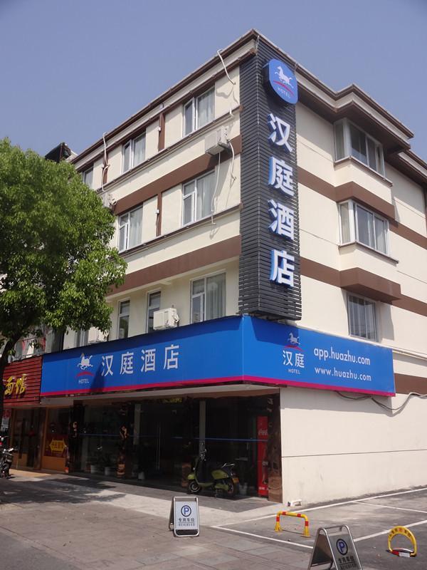 Hanting Hotel Hangzhou Xixi Wensan Xi Road