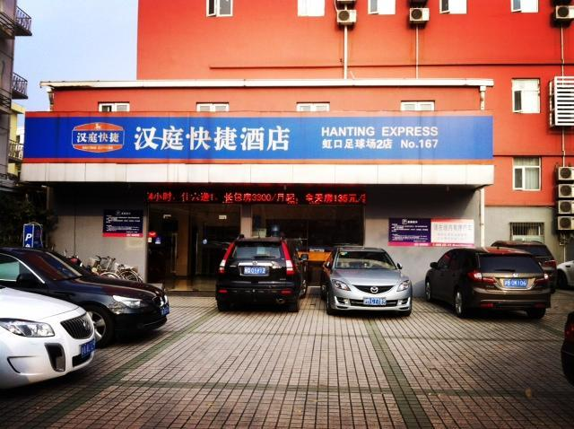Hanting Premium Hotel Shanghai Hongkou Football Stadium Branch Two