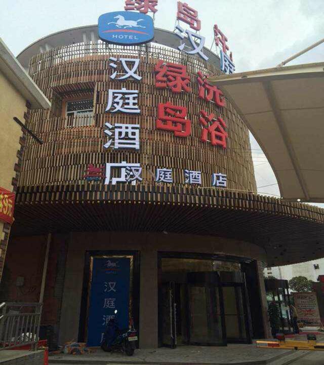Hanting Hotel Shanghai Daning Lingshi Park