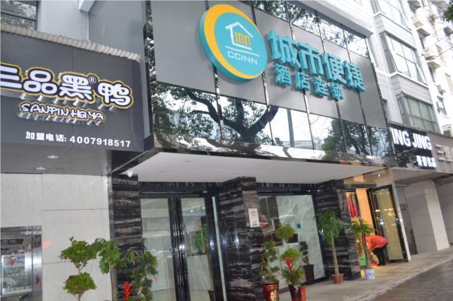 City Comfort Inn Changsha Xiangya Fu Er Yao Ling Store