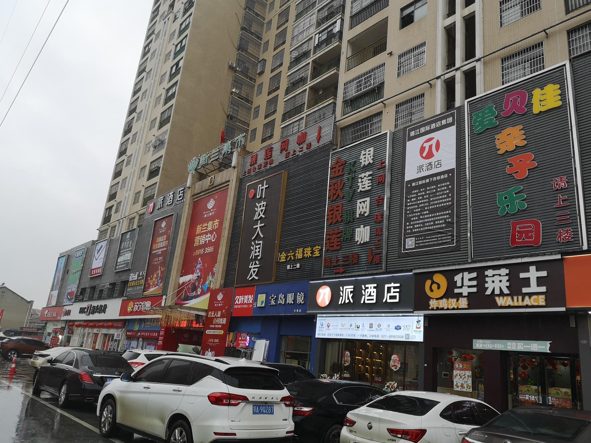 Pai Hotel Wuhan Hubohui