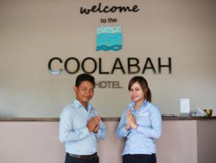 /de-de/coolabah-hotel/hotel/sihanoukville-kh.html?asq=vrkGgIUsL%2bbahMd1T3QaFc8vtOD6pz9C2Mlrix6aGww%3d