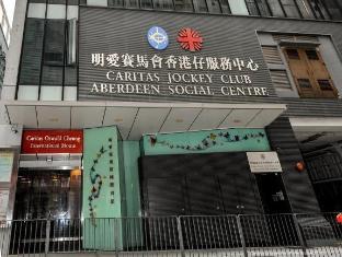 Caritas Oswald Cheung International House Hong Kong - Entree