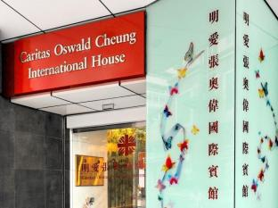 카리타스 오스월드 장 인터내셔널 하우스 홍콩 - 입구