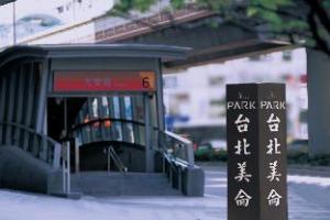 關於台北美侖大飯店 (Park Taipei Hotel)