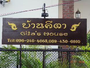 Gita's House