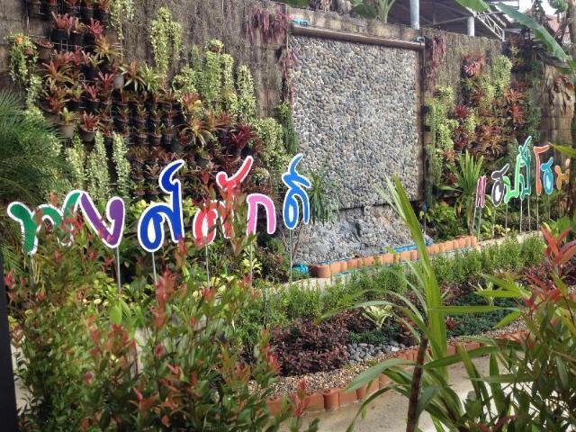 พงศ์ศักดิ์ แฮปปี้ โฮม – Pongsak Happy Home