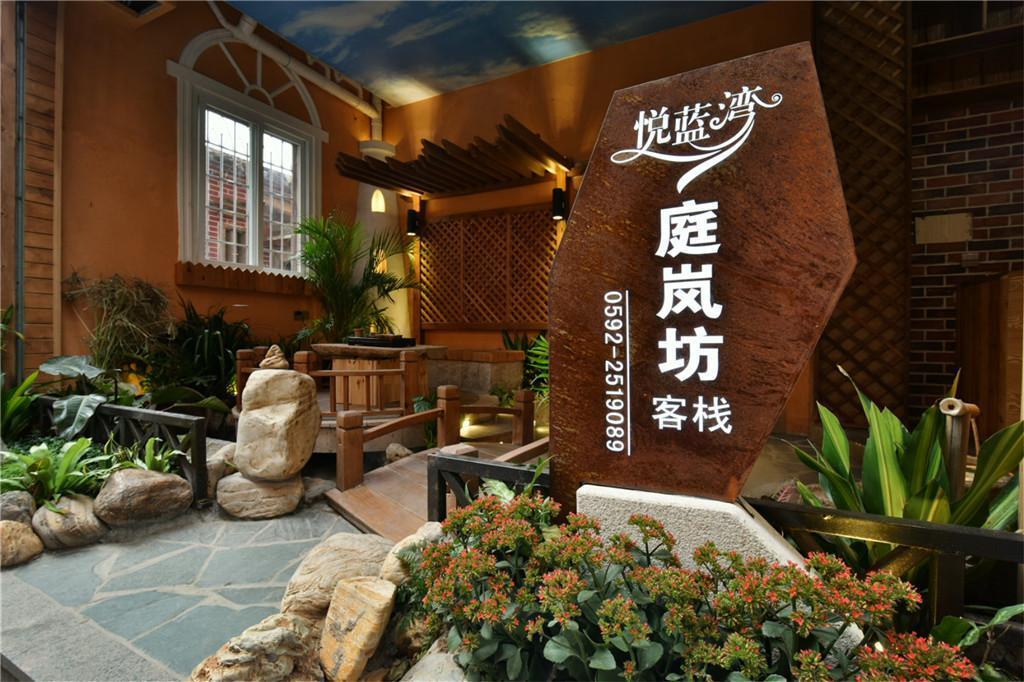 Xiamen Zengcuoan Yuelan Bay Tinglan Lane Hostel