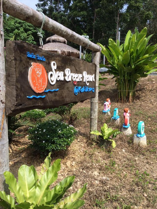 ซี บรีซ รีสอร์ต แอท เกาะลิบง – Sea Breeze Resort @ Koh Libong