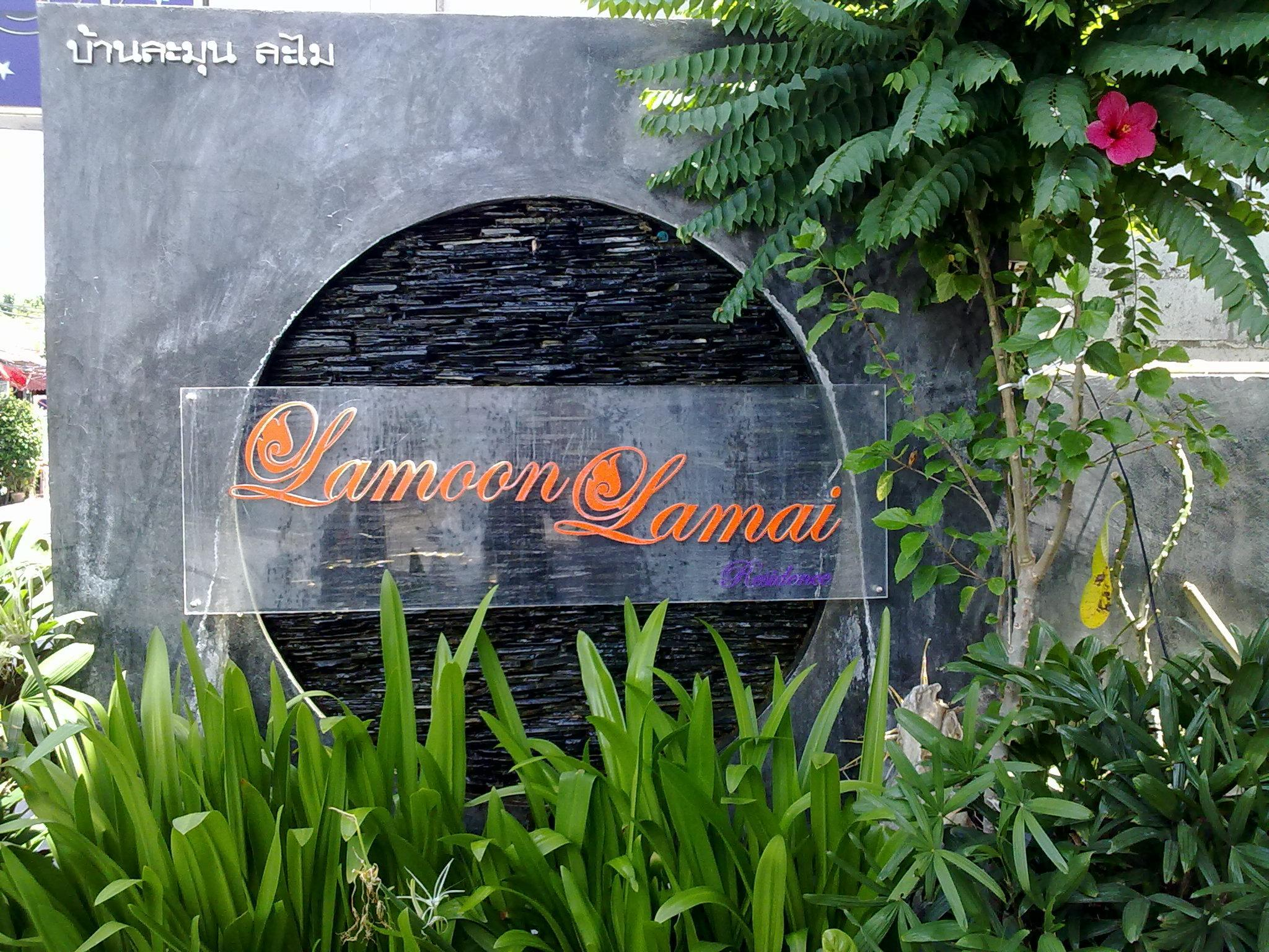 Lamoon Lamai Residence ละมุนละมัย เรสซิเดนซ์