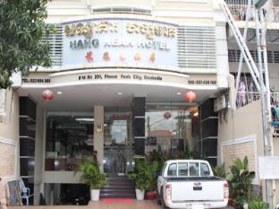 Hang Neak Hotel Phnom Penh - Entrance