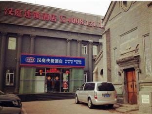 Hanting Hotel Beijing Xidan Branch