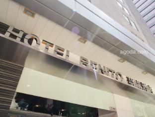 فندق بينيتو هونج كونج - مدخل
