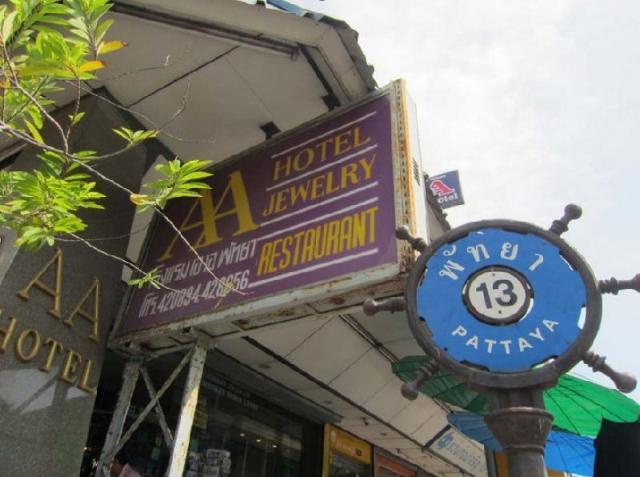 โรงแรมเอเอ พัทยา – A.A. Pattaya Hotel