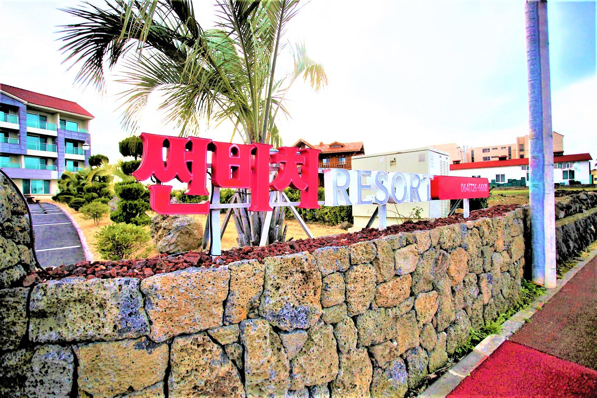 Jeju Sunbeach Hotel And Resort