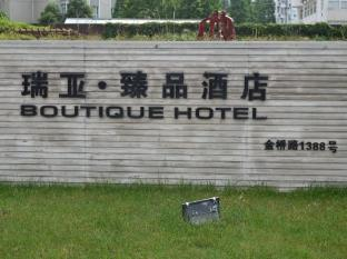 Rhea Boutique Hotel Jinqiao Shanghai - Entrance