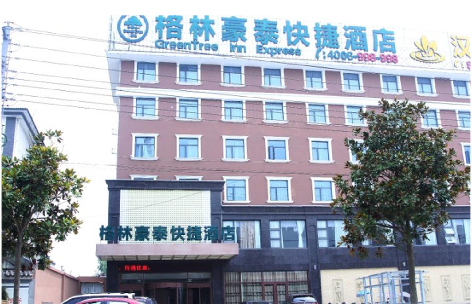 GreenTree Inn XuZhou PiZhou Dayunhe Decorative City PiXin N  Road Express Hotel