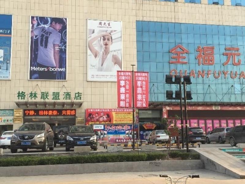 GreenTree Alliance Weifang Linqu Quanfuyuan Hotel