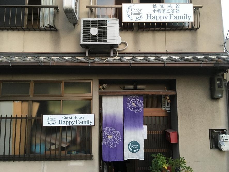Kyoto Happy Family