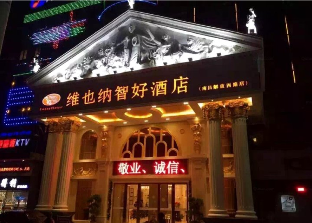 Vienna Classic hotel Nanchang Jiefang West Road Branch