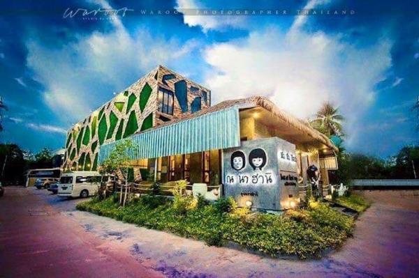 Na Na Hani Hotel Ubon Ratchathani