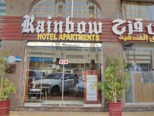 โรงแรมเรนโบว์อพาร์ทเม้นท์