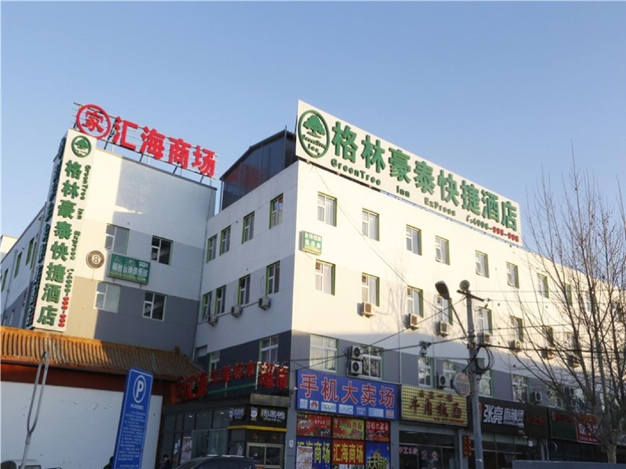 GreenTree Inn Beijing Maquanying Subway Station