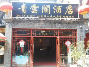 Qing Yun Ge Hostel