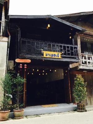 マロエイデ ゲストハウス (Maloeide Guesthouse)