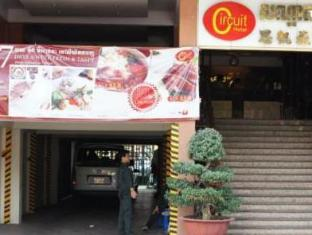 Circuit Hotel - Nana Hotel Phnom Penh - Exterior