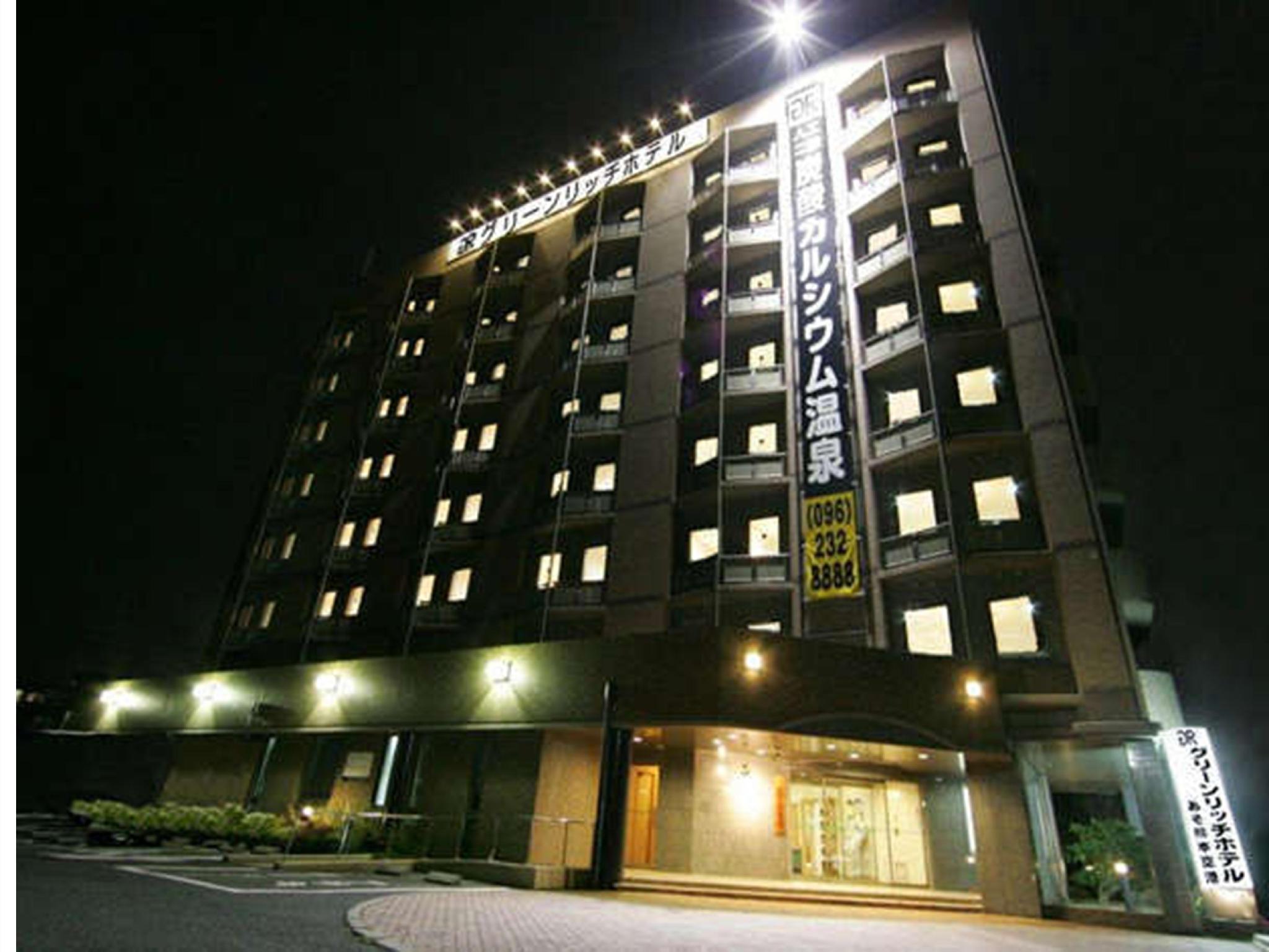 โรงแรมกรีนริช สนามบินอะโซะ คุมาโมโตะ