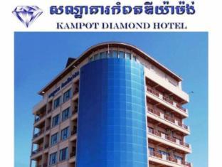 Kampot Diamond Hotel Kampot