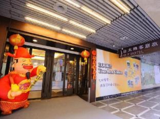 台北樂客商旅