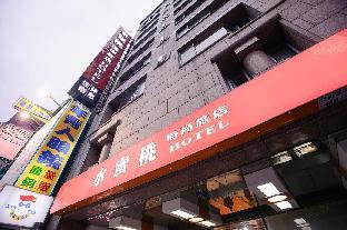 水蜜桃時尚旅店